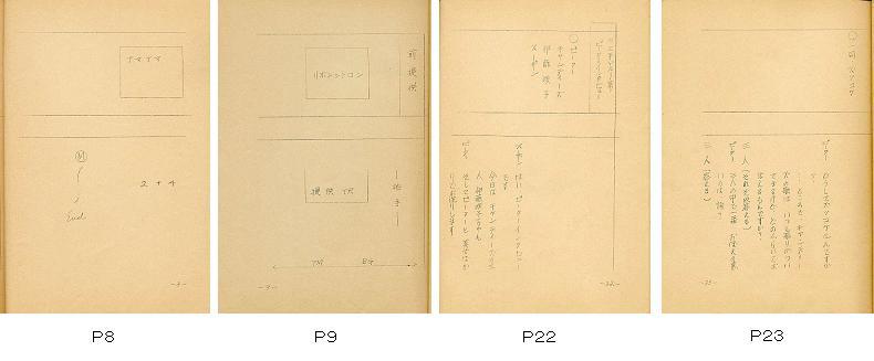 ナマナマ歌謡曲台本3.jpg