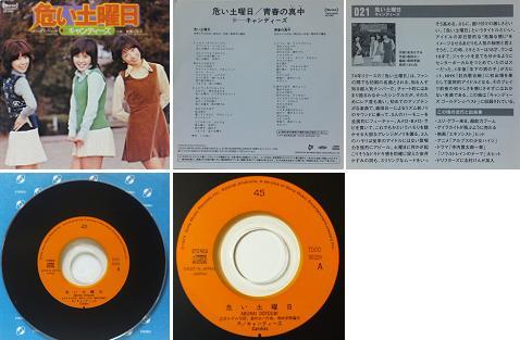 グリコ危い土曜日CD.jpg