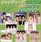 セブンイレブン限定CDシングルコレクション.jpg
