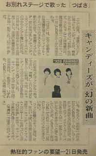 つばさ/グッドバイタイムス新聞記事.jpg