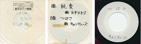 つばさEPアセテート盤.jpg