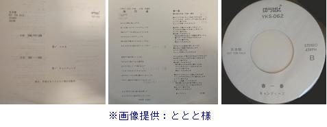 ゆうせん盤YKS-062.jpg