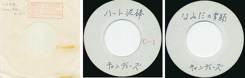ハート泥棒ゆうせん盤.JPG