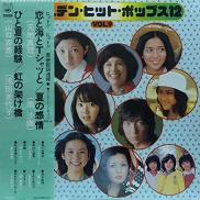 オムニバス盤SOLJ98.jpg