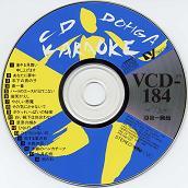 CD動画カラオケVCD184.jpg