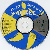CD動画カラオケVCDJP2.JPG
