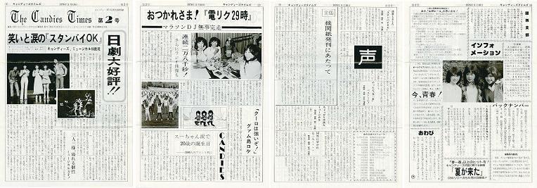 キュンディーズタイムズ第2号紙面.jpg