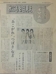 つばさ/あこがれ新聞記事.jpg