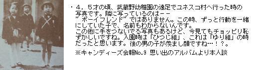 ランちゃんの幼稚園遠足.jpg