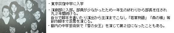 ランちゃん荻窪中学演劇部.jpg