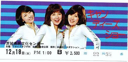 771218茨城県民文化センターチケット.jpg