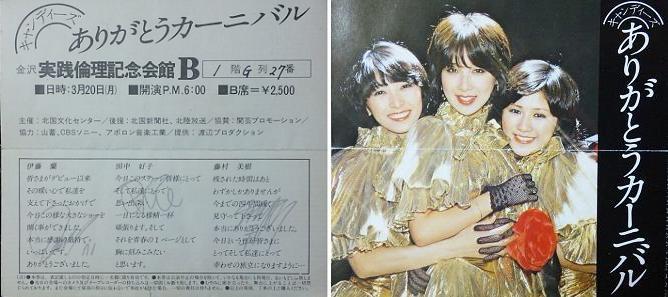 0320金沢実践倫理記念会館チケット.jpg