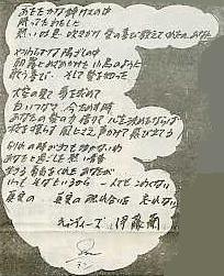 週刊少年キャンデー15,16号ランのポエム.jpg