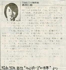 週刊少年キャンデー15,16号森本の記事.jpg