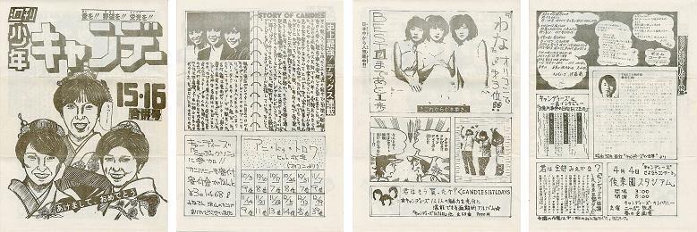 週刊少年キャンデー15,16号全面.jpg