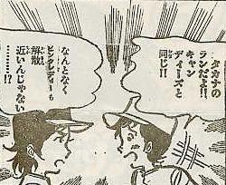 週刊少年キャンデー15,16号漫画.jpg