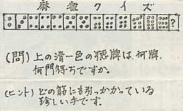 週刊少年キャンデー3号マージャンクイズ.jpg