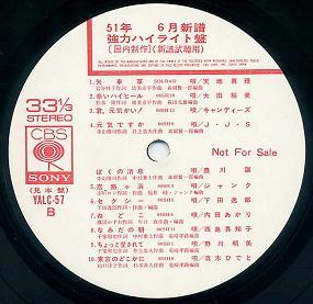 昭和51年6月ハイライト店頭デモ盤B面レーベル.jpg