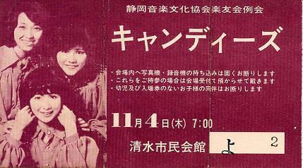 清水市民会館チケット.jpg