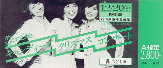 771220_石川厚生年金会館チケット.jpg