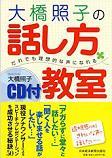 大橋照子の話し方教室.jpg