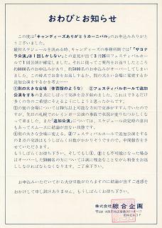 おわびとお知らせ.jpg