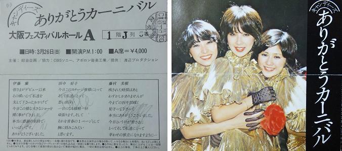 0326大阪フェスティバルホールチケット.jpg