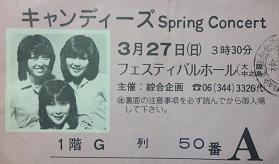 0327大阪フェスティバルホールチケット.jpg