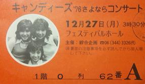 1227大阪フェスティバルホールチケット.jpg