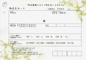 御芳名カード.jpg