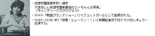 スー成徳学園制服.jpg