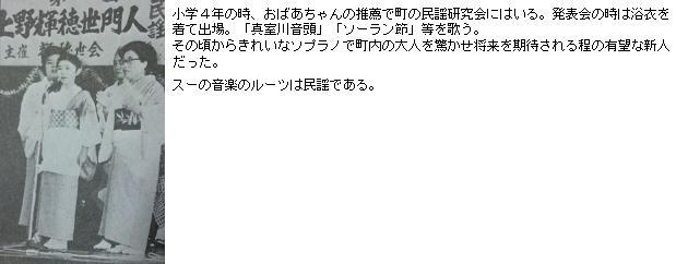 スー民謡研究会.jpg