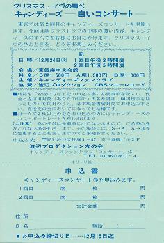 白いコンサート申込書.jpg
