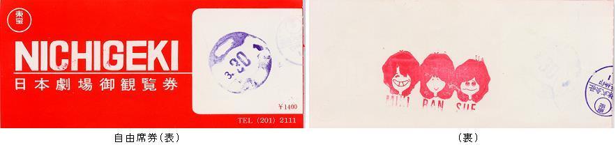 19760330日劇チケット.JPG