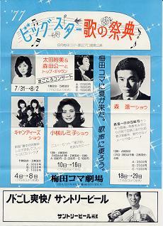 770807梅田コマ劇場コンサートチラシ.jpg