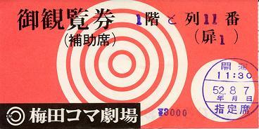 770807梅田コマ劇場チケット.jpg