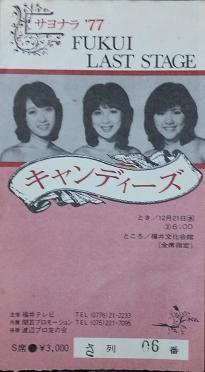 771221福井文化会館チケット.jpg