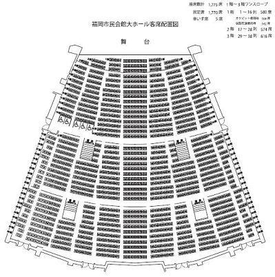 福岡市民会館大ホール座席表.JPG
