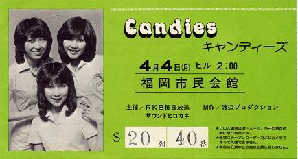 19770404福岡市民会館チケット.JPG
