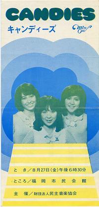 760827福岡市民会館チケット.jpg