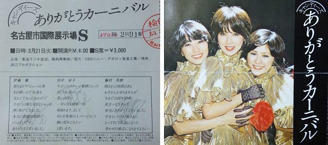 0321名古屋市国際展示場チケット.jpg