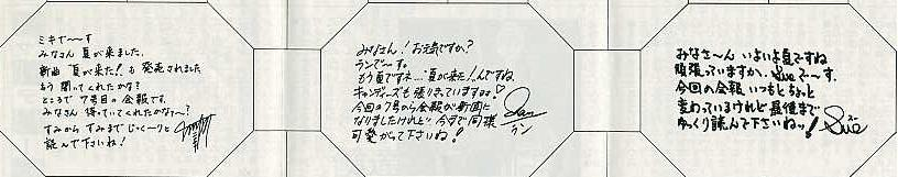 ファンクラブ7号三人のメッセージ.jpg